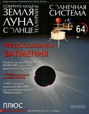Журнал Солнечная система №64 (2014)