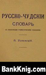 Книга Русско-чудский словарь с некоторыми грамматическими указаниями