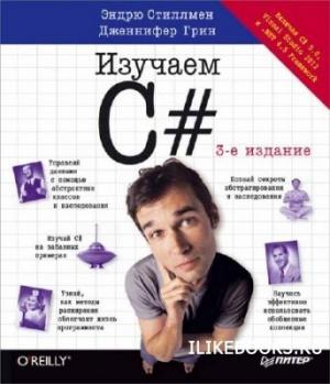 Книга Эндрю Стиллмен, Дженнифер Грин - Изучаем C#, 3-е издание