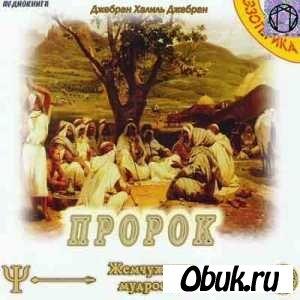 Книга Пророк (Аудиокнига)