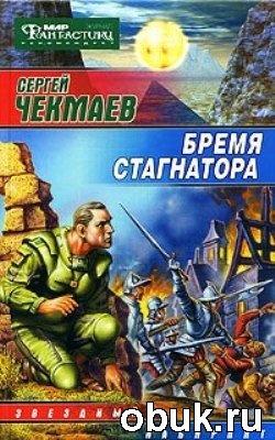 Книга Сергей Чекмаев. Бремя стагнатора