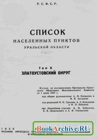 """Книга № 2.""""Список населённых пунктов Уральской области 1927 год.."""