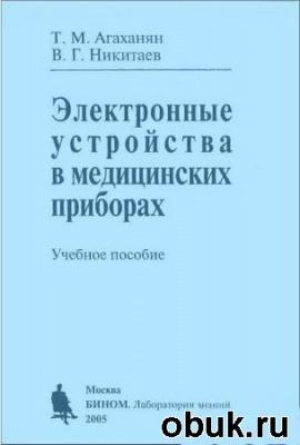 Агаханян Т.М. - Электронные приборы в медицине