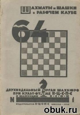 Книга 64 - Шахматы и шашки в рабочем клубе (44 выпуска)