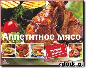 Книга И. Санина - Приятного аппетита. Аппетитное мясо
