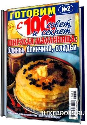 Журнал Готовим с 1001 совет и секрет №2 (февраль 2013). Широкая Масленица: блины, блинчики, оладьи