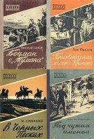 Книга Библиотечка военных приключений в 57 томах fb2, djvu 183,58Мб