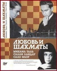 Книга Любовь и шахматы