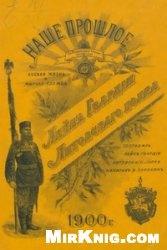 Наше прошлое. Боевая жизнь и мирная служба лейб гвардии Литовскаго полка