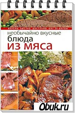 Книга Необычайно вкусные блюда из мяса