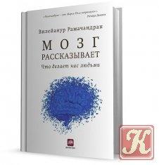 Книга Книга Мозг рассказывает. Что делает нас людьми