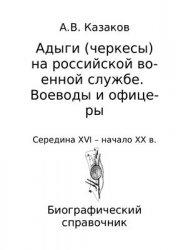 Картинки по запросу Адыги (черкесы) на российской военной службе. Воеводы и офицеры