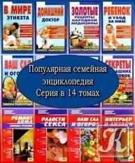 Книга Популярная семейная энциклопедия (14 томов)