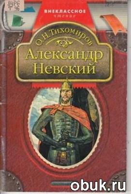 Журнал Александр Невский
