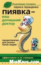 Книга Пиявка – ваш домашний доктор. Гирудотерапия для разных типов людей