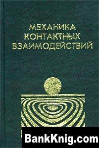 Книга Механика контактного взаимодействия djvu 4,8Мб