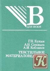 Книга Текстильное материаловедение (Волокна и нити)