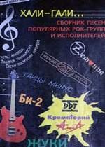 Книга Хали-гали. Сборник песен популярных рок-групп и исполнителей