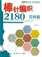 Книга Huayangpian Gouzhen Bianzhi vol2 2180 2007 jpg 138,67Мб