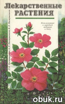 Книга Лекарственные растения: Использование в народной медицине и быту