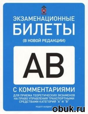 Книга Экзаменационные билеты ПДД категории АВ для экзамена ГИБДД с изменениями от 20.11.2010 г.