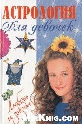 Книга Астрология для девочек