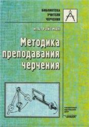 Книга Методика преподавания черчения