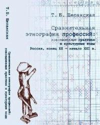 Книга Сравнительная этнография профессий: повседневные практики и культурные коды