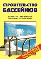 Книга Строительство бассейнов