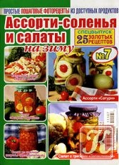Журнал 25 Золотых рецептов. Спецвыпуск №7 2011 Ассорти-соления и салаты.