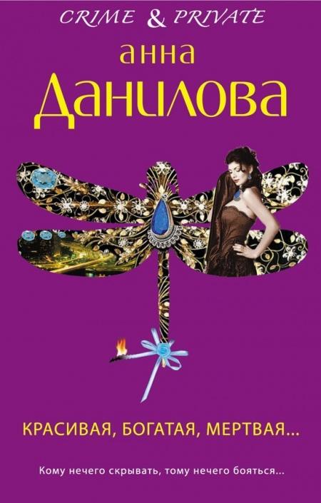 Книга Анна Данилова КРАСИВАЯ, БОГАТАЯ, МЕРТВАЯ...