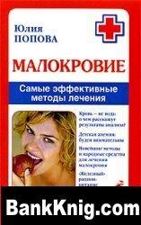 Книга Малокровие. Самые эффективные методы лечения