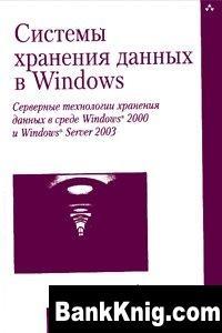 Книга Системы хранения данных в Windows