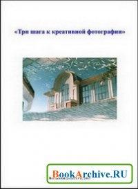 Книга Три шага к креативной фотографии.