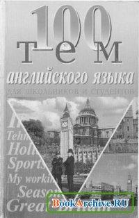 Книга 100 тем английского языка для школьников и студентов.