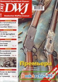 Журнал DWJ  №4 2006.