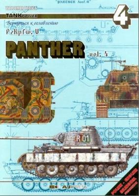 Книга PzKpfw.V Panther vol.4
