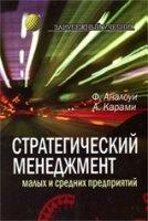 Журнал Стратегический менеджмент малых и средних предприятий