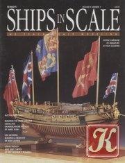 Книга Ships in Scale.  Подшивка  а за 1999 год