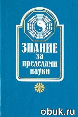 Книга Знание за пределами науки. Мистицизм, герметизм, астрология, алхимия, магия в интеллектуальных традициях I-XIV веков