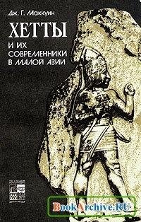 Книга Хетты и их современники в Малой Азии.