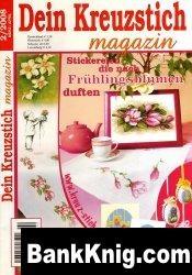Журнал Dein Kreuzstich magazin №2, 2008