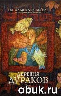 Книга Наталья Ключарева. Деревня дураков (сборник)