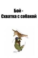 Книга Бой - Схватка с собакой
