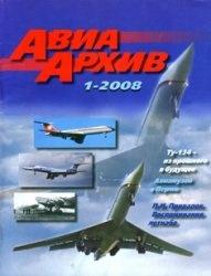 АвиАархив №1 2008
