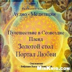 Аудиокнига Послание Света - Путешествие в Созвездие Плеяд