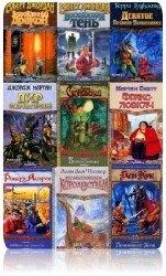 Книга Антология - Век Дракона - межиздательская серия 496 томов