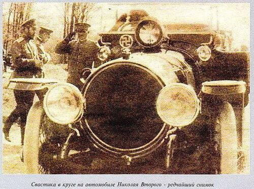 Николай 2 и свастика