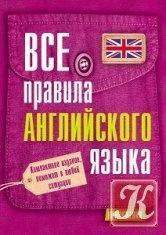 Книга Книга Все правила английского языка - Матвеев С.А.