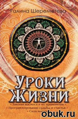 Книга Уроки жизни